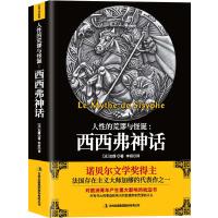 西西弗神话(《局外人》作者)诺贝尔文学奖得主加缪作品,揭示了人性的荒谬与怪诞!