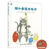 猫和老鼠去旅行[意]Giovann【正版图书,达额立减】