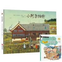*畅销书籍*《小阿尔伯特》:一部讲述瑞士画家阿尔伯特?曼泽尔童年乡村生活的传记式绘本+一半的阿雄