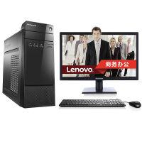联想(Lenovo)扬天T6900C 20英寸商用办公台式电脑整机 i5-6500 4G内存 1T硬盘 DVDRW 集显 Win10官方标配