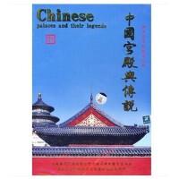 原装正版 经典纪录片 中国宫殿与传说(8DVD)Chinese Palaces and their Legends