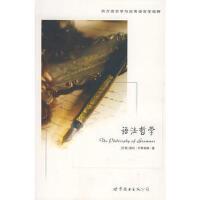 【正版二手9成新】语法哲学 (丹)叶斯柏森