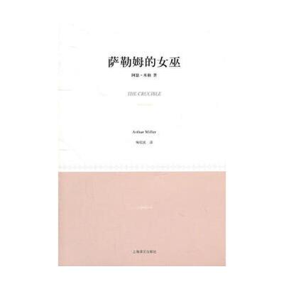 【二手旧书9成新】 萨勒姆的女巫(杂著系列) [美]阿瑟·米勒 9787532753079 上海译文出版社 【正版现货,下单即发,注意售价高于定价】