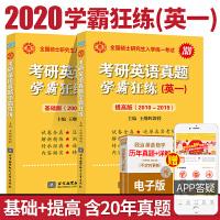 王继辉英语一全套 2020考研英语真题学霸狂练提高版2000-2019真题 考研英语一历年真题 可搭张剑黄皮书2020