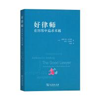 正版全新 好律师:在历练中追求卓越