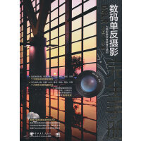 DSLR数码单反摄影完全手册(2dvd)(中青雄狮)