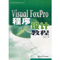 Visual FoxPro程序设计教程/高校计算机基础教材系列丛书