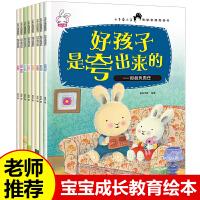 全套8册好孩子是夸出来的--有你真好 3-6岁早教启蒙认知情商情绪管理培养早教书图画书宝宝睡前故事书幼儿读物童话书