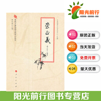 正版现货包发票党政干部传统文化学习丛书:崇正义人民出版社9787010164991