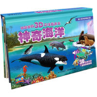 神奇海洋有声读物3d立体发声书海洋世界立体书儿童3d立体书科普书揭秘海洋动物百科大全书5-8岁畅销儿童绘本3-6周岁故