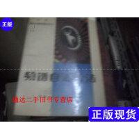 【二手旧书9成新】频谱自然疗法 /北京周林频谱技术中心