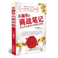 不藏私的商战笔记(加)麦德赫9787509328781中国法制出版社
