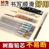 晨光自动铅笔笔芯 0.5/0.7mm 树脂铅芯不易断hb/2b 小 学生用大容量按动活动笔芯2比黑色 加长耐用女