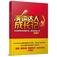 演讲达人成长记 程龙 电子工业出版社 9787121191565 【新华书店,稀缺珍藏书籍!】