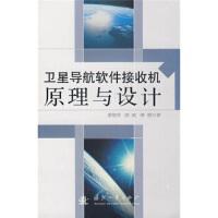 �l星�Ш杰�件接收�C原理�c�O� 董�w�s,唐斌,�Y德 ��防工�I出版社