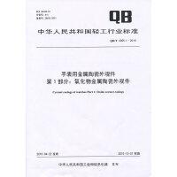 手表用金属陶瓷外观件 第1部分:氧化物金属陶瓷外观件(QB/T 4055.1-2010)