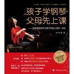 孩子学钢琴,父母先上课(钢琴家茅为蕙为中国琴童家长出招)