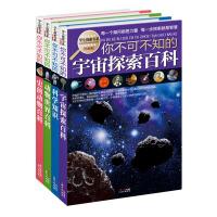 (全新版)学生探索书系:你不可不知的宇宙探索百科、科学知识、动物世界百科、史前动物百科(为中国学生量身打造,知识新奇、