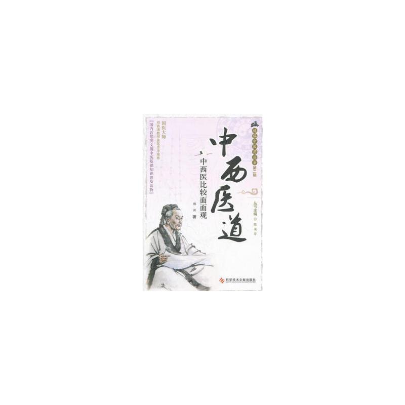 中西医道 郑洪 科技文献出版社 9787502369880 【新华书店,品质保障.请放心购买!】