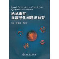 急危重症血液净化问题与解答