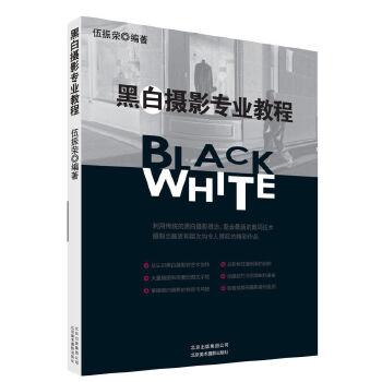 正版 黑白摄影专业教程 纪实摄影 数码摄影手册 摄影笔记 摄影教程