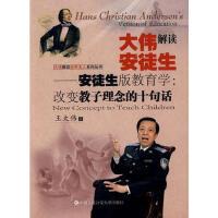 【正版现货】大伟解读安徒生 王大伟 9787565300325 中国人民公安大学出版社