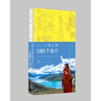 【正版全新直发】人一生要去的100个地方:纯美珍藏版 辞溪 9787511371959 中国华侨出版社