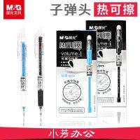 晨光热可擦中性笔AKP61115学生用热可擦笔子弹头0.5晶蓝黑色墨蓝