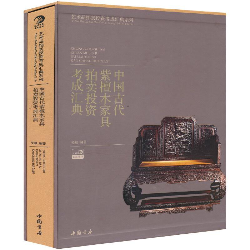 中国古代紫檀木家具拍卖投资考成汇典