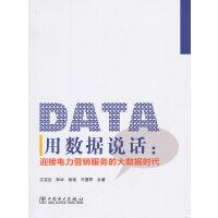 用数据说话:迎接电力营销服务的大数据时代