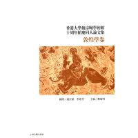 香港大�W�宗�U�W�g�^十周年�^�c同人�文集敦煌�W卷