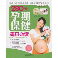 280天孕期保健每日必读 杜燕倩 编著 9787537543606 河北科技出版社【直发】 达额立减 闪电发货 80%城