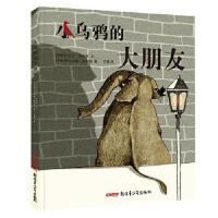 贝贝熊童书馆:小乌鸦的大朋友 (精装绘本) (伊朗)巴巴克・萨伯丽文(伊朗)米尔达德・查尔丽图 978755905239