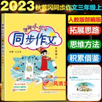 黄冈小状元同步作文三年级上册人教版部编版2019秋