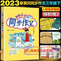 黄冈小状元同步作文三年级下 册部编版2020春下册人教版现货