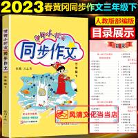 黄冈小状元同步作文三年级下册部编版2021春下册人教版黄冈小状元三年级下