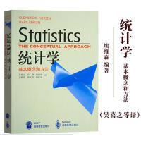 统计学 基本概念和方法