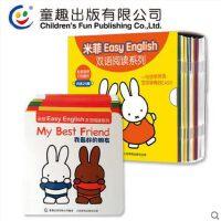24册米菲绘本系列 Easy English双语阅读中英语绘本 幼儿启蒙有声3-6周岁幼儿园儿童英文自然拼读故事书 0