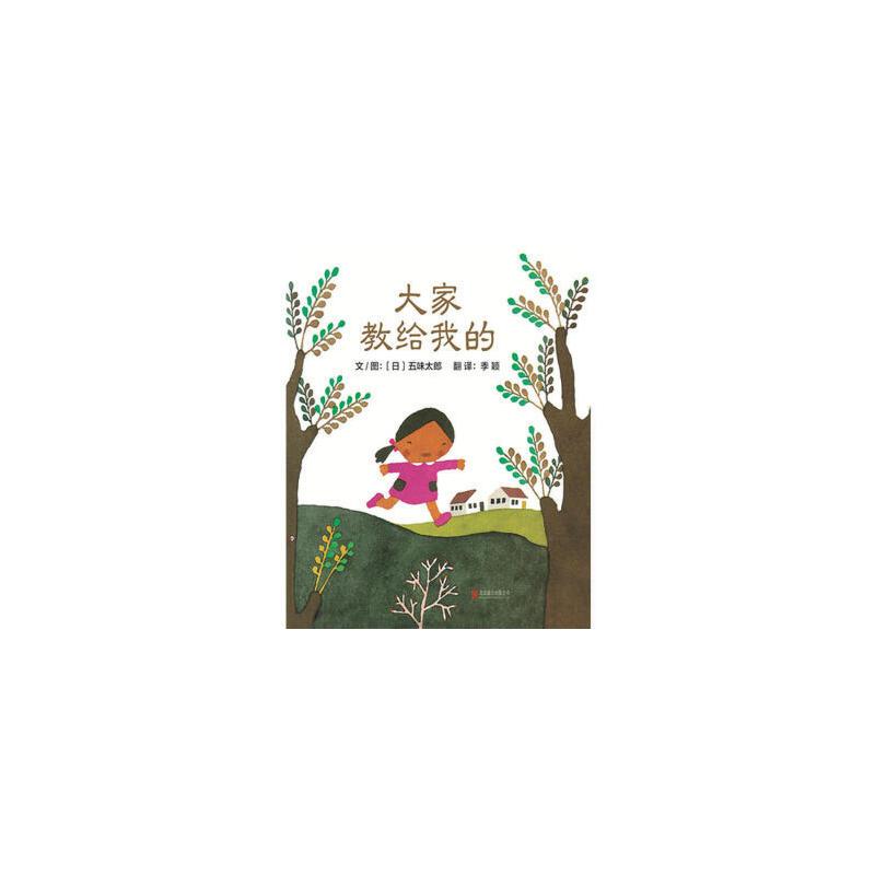 大家教给我的 博洛尼亚国际儿童书展插画奖得主五味太郎作品!连续三十余年畅销不衰,累计印刷40余次!教会孩子:注意观察周围并从中汲取知识和自信!(启发绘本馆精选出品)