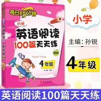 2020新版 小学英语阅读100篇天天练 4年级 每日15分钟 四年级英语阅读100篇 小学英语阅读100篇天天练4年