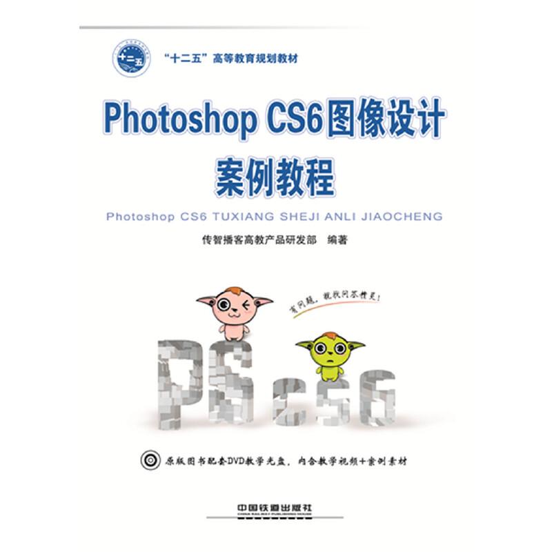 【正版当天发】Photoshop CS6图像设计案例教程 传智播客高教产品研发部著 9787113195724 中国铁道出版社