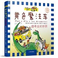 【正版直发】黄色魔法车:追寻龙的世界 [西] 维塔・迪金森 罗塞・卡拉费利 绘 9787548432418 哈尔滨出版