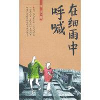 【新书店正版】在细雨中呼喊余华南海出版公司9787544211727