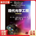 现代光学工程 [美]沃伦J.史密斯 化学工业出版社 9787122110770 新华正版 全国85%城市次日达