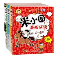 米小圈漫画成语全套5册米小圈上学记小学生课外阅读爆笑漫画二年