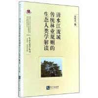 清水江流域传统林业规则的生态人类学解读徐晓光知识产权出版社9787513027359【无忧售后】