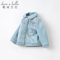 【2件5折价:109】戴维贝拉女童牛仔外套春秋装儿童宝宝洋气上衣小童女外衣