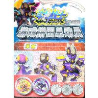 斗龙战士游戏拼图总动员・晰目龙系列