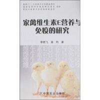 家禽维生素E营养与免疫的研究 李艳飞, 高利 中国农业出版社【正版书】