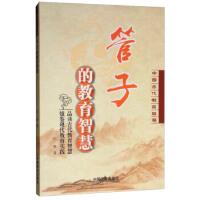 管子的教育智慧 9787520803823 中国商业出版社